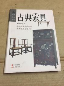 赏玩系列丛书:古典家具