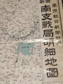 《最新南支战局明细地图》1938年 日本出版 53:38cm