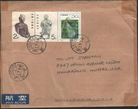 1993上海寄美国航空实寄封,贴1992-7昆虫邮票50分一枚、普24中国石窟艺术2元与5元各一枚