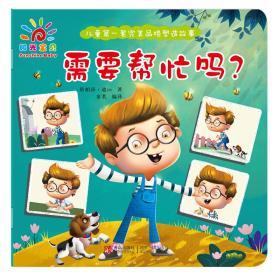 青岛出版社儿童第一套完美品格塑造故事儿童第一套完美品格塑造故事需要帮忙吗?