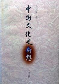 中国文化史断想(第二版)(软精装)(冯天瑜先生文化史学代表作,1998年一版一印,自藏,品相十品近全新)