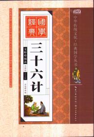 经典国学丛书 三十六计(无障碍阅读 全彩绘 注音版)