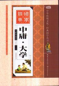 经典国学丛书 中庸 大学(无障碍阅读 全彩绘 注音版)