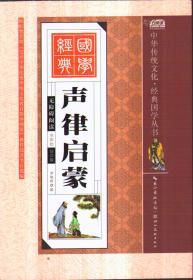 经典国学丛书 声律启蒙(无障碍阅读 全彩绘 注音版)