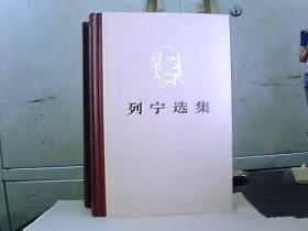 列宁选集(精装品好 缺第一卷)