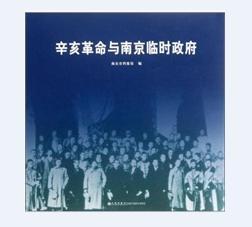 辛亥革命与南京临时政府