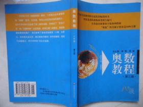 """奥数教程:8年级(第4版)(配有""""学习手册"""")"""