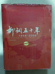 《柳钢五十年》(1958—2008)