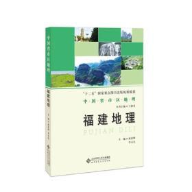 福建地理 廖善刚 北京师范大学出版社 9787303219490