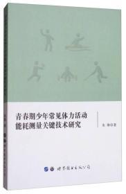 青春期少年常见体力活动能耗测量关键技术研究