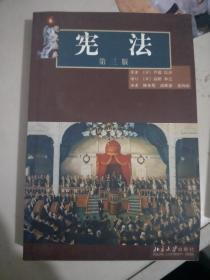 宪法(第三版)宪政经典
