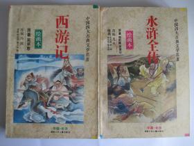 三国演义 、西游记、水浒全传  绘画本