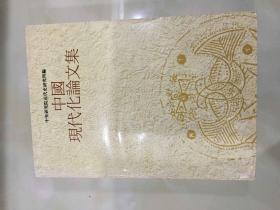 中国现代化论文集