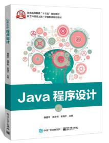 Java绋�搴�璁捐��