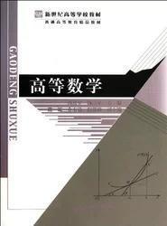 正版二手包邮 高等数学 冯喜全 北京师范大学 9787303167449