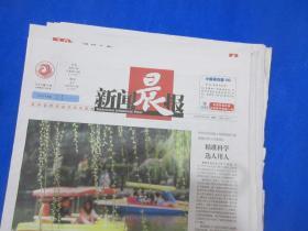 """新闻晨报/2019年3月18日 头条:本周气温坐""""过山车"""""""