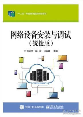 网络设备安装与调试(锐捷版)