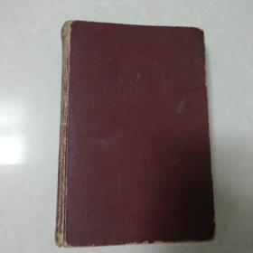 毛泽东选集   第四卷 蒙文版1962年一版一印