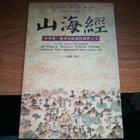 山海经——中华第一部奇幻诡秘的创世之书