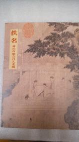 国宝档案:佚名·商山四皓会昌九老图.