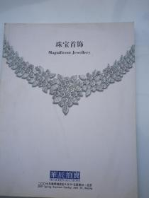 2007.6 月《华辰:珠宝首饰 》共  1 公分厚