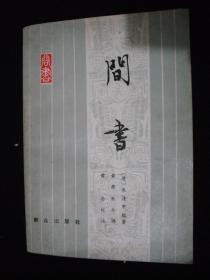 1979年出版的------中国军事用间之术-----【【间书】】----少见