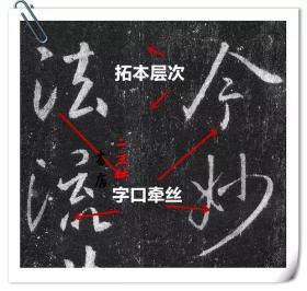 认准正版二玄社字帖 中国法书选16 集王圣教序 三井本 官方代理店
