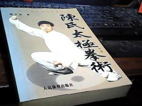 陈氏太极拳术(一版一印)