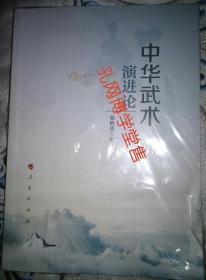 中华武术演进论