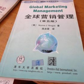 全球营销管理:第五版