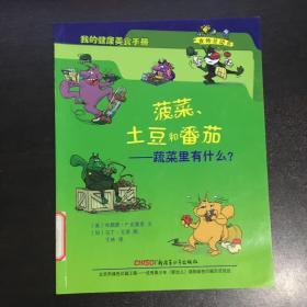 食物总动员(套装共6册)