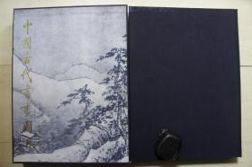 1987年文物8开精装带函:中国古代书画图目 (二)