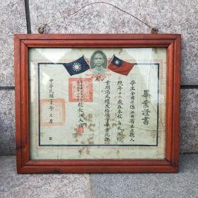 民国婺源县毕业证书带原框