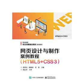 网页设计与制作案例教程(HTML5CSS3)