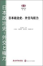 日本政治史:外交与权力