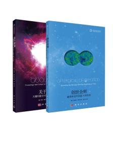 看破宇宙(套装共2册)