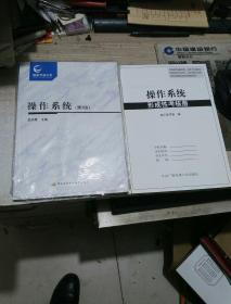操作系统(第3版)【有 学习资源包  全新】正版现货