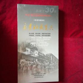 十集大型文献纪录片---永远的铁道兵 【光盘】未开封