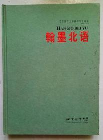翰墨北语:北京语言大学建校五十周年1962-2012 精装