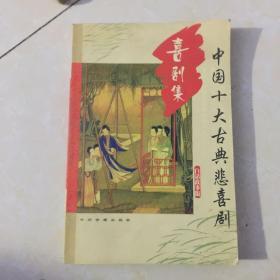 中国十大古典悲喜剧·喜剧集