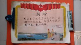 文革奖状---1974年铁饼第一名
