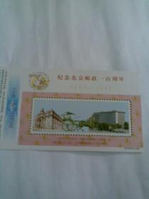 纪念北京邮政一百周年1897——1997(明信片一张)