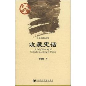 收藏史话/社会风俗系列/中国史话
