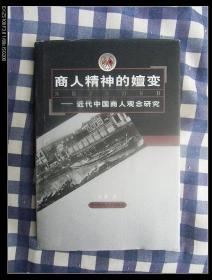 商人精神的嬗变:近代中国商人观念研究(精装本)    2001年1生皮1印印仅印1500册,九五品强