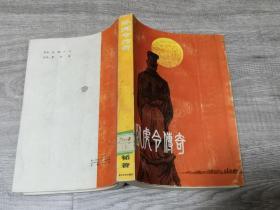 文学小说类书籍:旧书 卧虎令传奇