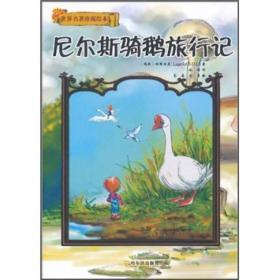 *世界名著珍藏绘本 尼尔斯企鹅旅行记(彩图注音版)