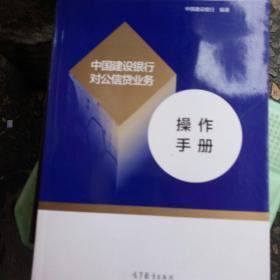 中国建设银行对公信贷业务。操作手册