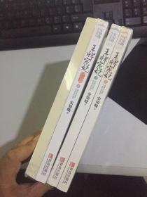 王牌宠妃 上下 +终结篇上下 全四册合售