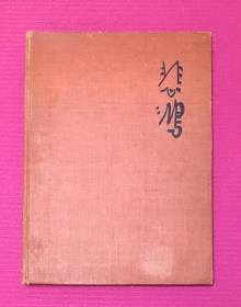 【中国绘画】《徐悲鸿素描》(1958年3月初版第一次印刷,大年夜八开平装画册)