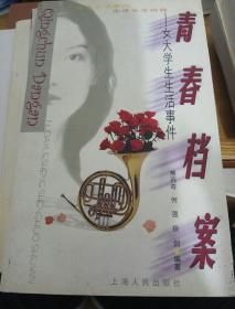 青春档案:女大学生生活事件